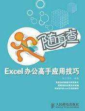 随身查_Excel办公高手应用技巧