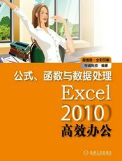 Excel2010高效办公公式、函数与数据处理
