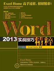 Word2013经典应用技巧大全