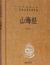 山海经故事丛书(全20册)