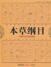 本草纲目-白话手绘彩图典藏本