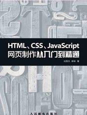 HTML-CSS-JavaScript网页制作从入门到精通