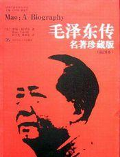 毛泽东传名著珍藏版