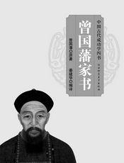 曾国藩家书(精选白话纪念版)