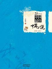 21世纪中国最佳中篇小说