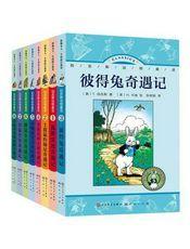 伯吉斯动物童话(共八册)