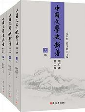 中国文学史-新著