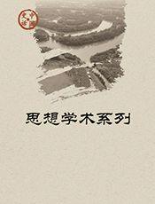 中国史话·思想学术系列