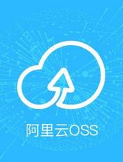 阿里云对象存储 OSS Go SDK 文档