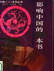 影响中国的100本书