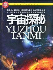 我的第一套百科全书:宇宙探秘