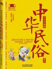 中国传统民俗文化