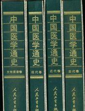 中国医学通史