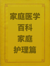 家庭医学百科-家庭护理篇