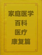 家庭医学百科-医疗康复篇