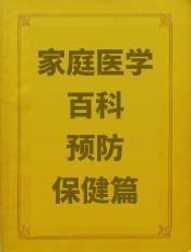 家庭医学百科·预防保健篇