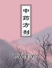 中药方剂(TWXYZ)