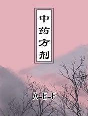中药方剂(AEF)