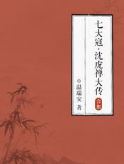 七大寇系列·沈虎禅大传