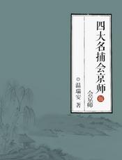 四大名捕会京师
