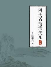 四大名捕震关东