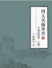 方邪真故事[杀楚/破阵]