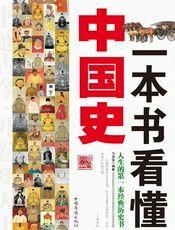 一本书看懂中国史