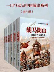 一口气读完中国战史套装全六册