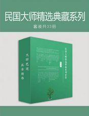 民国大师精选典藏系列