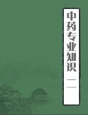 中药专业知识(二)