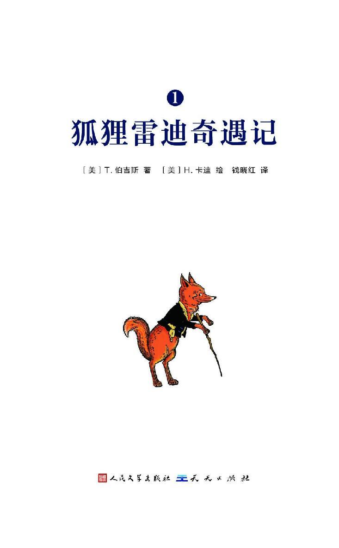 fox-feiye