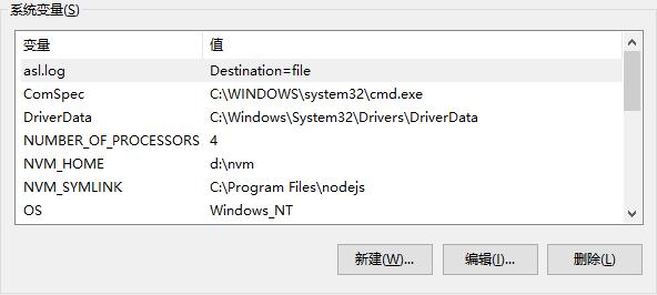 windows下的环境变量配置